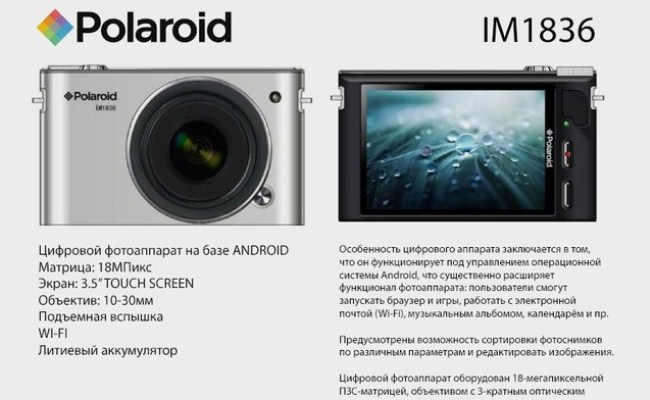 Polaroid, me aparat fotografik me Android