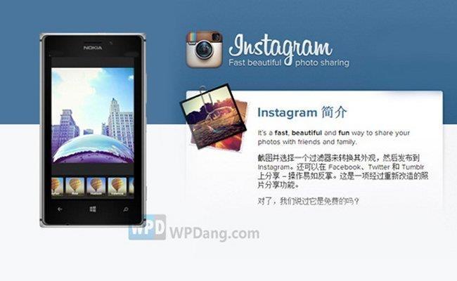 Aplikacioni Instagram për Windows Phone