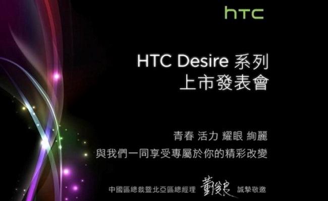 HTC Desire ftesa