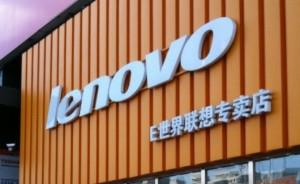 Lenovo ndertesa