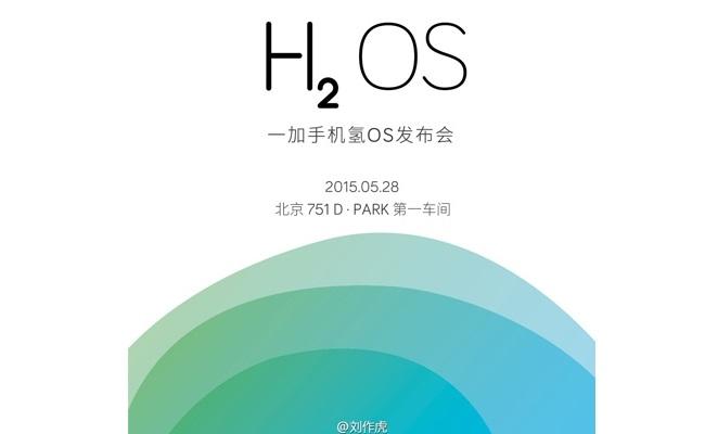 OnePlus One Hydrogen OS prezantohet me 28 Maj