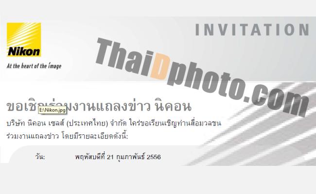 Nikon dërgon ftesa për konferencë me 21 Shkurt
