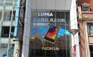 Nokia shitorja ne Shangai