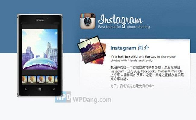 Aplikacioni Instagram për Windows Phone